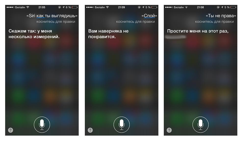 Привет, Siri!