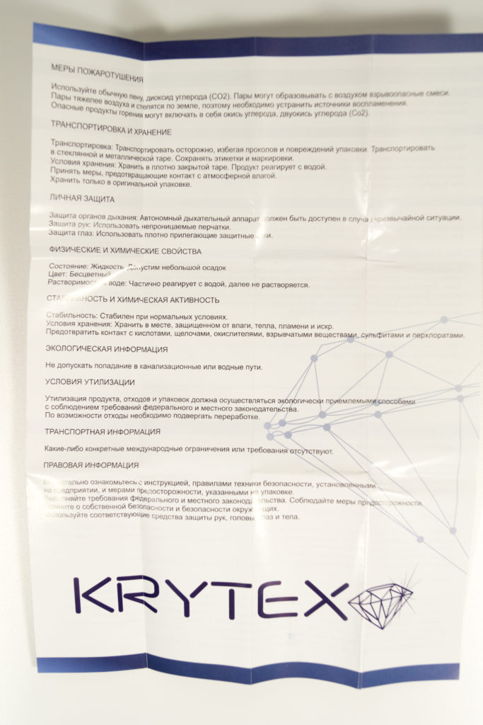 инструкция KRYTEX Glass 1