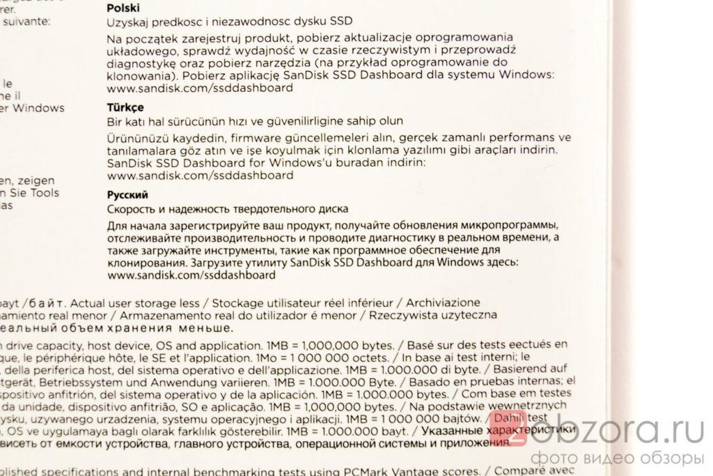 Обзор на SSD диск SANDISK Plus 120 Гб 3D NAND (SDSSDA-120G-G27) 2obzora.ru