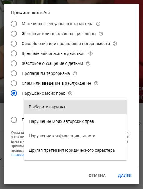 кнопка пожаловаться на youtube