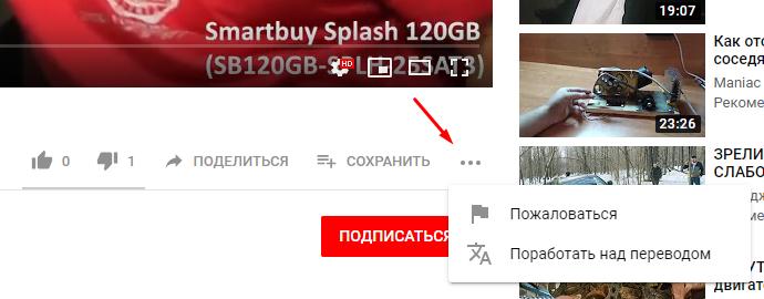 кнопка кинуть страйк на YouTube