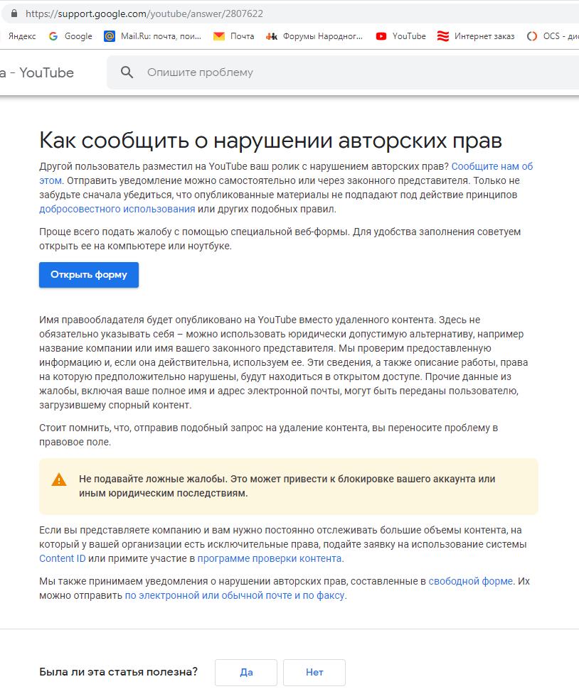 справка YouTube для страйка