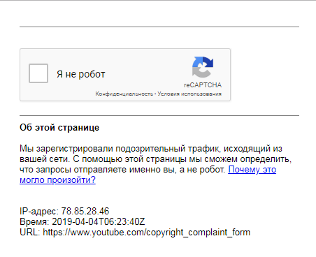 форма антиробот гугл